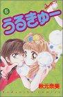 うるきゅー (5) (講談社コミックスなかよし (978巻))