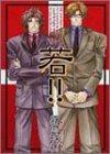 若!! (ドラコミックススペシャル (No.002))