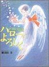 ハローによろしく—若葉塾物語 (青春と文学)