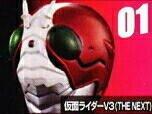 仮面ライダー ライダーマスクコレクション Vol.4 仮面ライダーV3(THE NEXT) 発行台座ver.