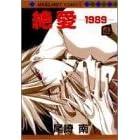 絶愛ー1989ー 4 (マーガレットコミックス)
