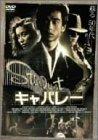 キャバレー 初回限定生産エディション [DVD]