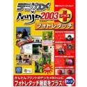 デジカメ Ninja 2003+ for Windows