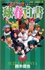 球春白書―Mr.fullswing公式ガイドブック (ジャンプコミックス)