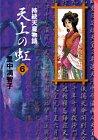 天上の虹―持統天皇物語 (6) (講談社漫画文庫)
