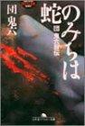 蛇のみちは―団鬼六自伝 (幻冬舎アウトロー文庫)