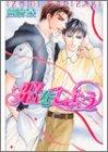 恋をしよう / 谷崎 泉 のシリーズ情報を見る