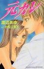 元カレ (講談社コミックス別冊フレンド)