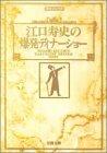 江口寿史の爆発ディナーショー (双葉文庫―名作シリーズ)