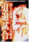 燃える闘魂 アントニオ猪木引退試合