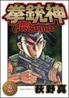 拳銃神 (3) (ヤングジャンプ・コミックス)