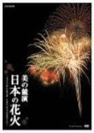 NHK DVD 美の競演 日本の花火~花火芸術の最高峰 大曲全国花火競技大会~