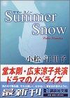 Summer Snow (講談社文庫)