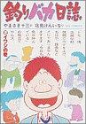釣りバカ日誌 (2) (ビッグコミックス)