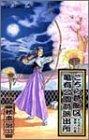 こちら葛飾区亀有公園前派出所 第133巻 2003年01月06日発売