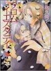 フロム イエスタデイ (ドラコミックス (No.012))