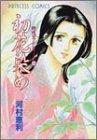 初花染め (プリンセスコミックス)