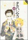 タカハシマコ       同人作家コレクション / タカハシ マコ のシリーズ情報を見る