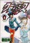 なつきクライシス 8 (ヤングジャンプコミックス)