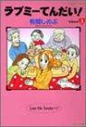 ラブミーてんだい! volume.3 (バンブー・コミックス)