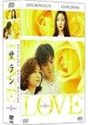 LOVE サラン DVD-BOX I