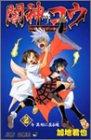闇神コウ 2―暗闇にドッキリ! (ジャンプコミックス)