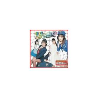 コスプレックス後藤まみ [DVD]