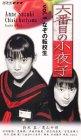 六番目の小夜子 Vol.1~なぞの転校生~ [VHS]