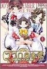 ココロ図書館(1) [DVD]