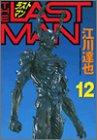 ラストマン 12 (12) (ヤングマガジンコミックス)