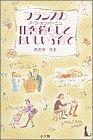 フランスの田舎暮らし(ア・ラ・カンパーニュ)とおいしい子育て (POPCOM BOOKS)