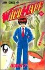 Wild half (10) (ジャンプ・コミックス)