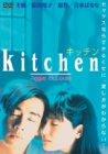 キッチン[DVD]