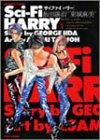 SciーFi HARRY 1 (バンブー・コミックス)