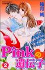 Pinkの遺伝子(2) (講談社コミックス別冊フレンド)