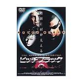 ピッチブラック [DVD]