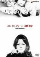 エロス+虐殺 [DVD]