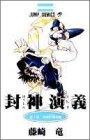 封神演義 全23巻 (藤崎竜)