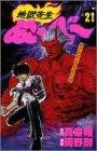 地獄先生ぬ~べ~ (21) (ジャンプ・コミックス)