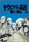 魁!!クロマティ高校(4)[DVD]