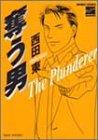奪う男 (バンブー・コミックス REIJIN Selection)