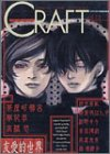 Craft―Original comic anthology (Vol.15)