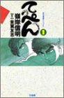 てっぺん 1 (近代麻雀コミックス)