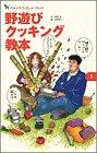 野遊びクッキング教本 (BE‐PAL アウトドア・ブックレット・コミック (1))