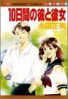 10日間の彼と彼女 / 永田 正実 のシリーズ情報を見る