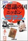 不思議の国ニッポン―世界の人が信じてるヘンな日本おかしな日本人!! (竹書房文庫)