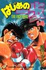 はじめの一歩 第14巻 1992年08月03日発売