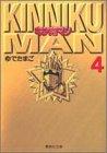 キン肉マン 4 (集英社文庫―コミック版)