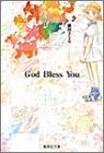 God Bless You (集英社文庫―コミック版)
