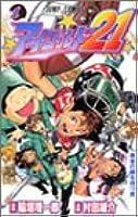 アイシールド21 (1) (ジャンプ・コミックス)